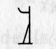 Hieroglyph tagged as: abstract,arm,curve,sitck figure,straight lines,triangle