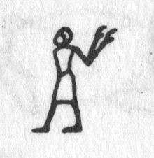 Hieroglyph tagged as: arms,backwards,man,raised arms,standing