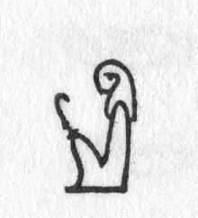 Hieroglyph tagged as: beard,crook,headdress,king,man,person,pharoah,sitting,wig