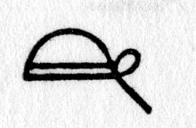 Hieroglyph tagged as: abstract,bonnet,half circle,loop