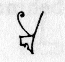 Hieroglyph tagged as: crown,crown of upper egypt,curlicue,hat,headdress