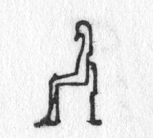 hieroglyph tagged as: beard, chair, man, person, seat, sitting, skinny, thin, throne