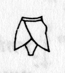 Hieroglyph tagged as: abstract,clothing,curve,kilt,skirt,triangle