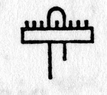 Hieroglyph tagged as: abstract,box,curlicue,curve,heaven,senet,straight lines