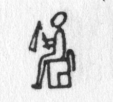 Hieroglyph tagged as: chair,flail,man,person,seat,sitting,throne