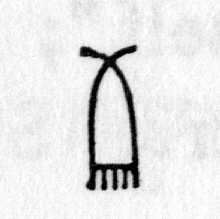 Hieroglyph tagged as: abstract,curve,straight lines,tassel