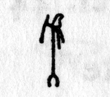 Hieroglyph tagged as: feather,staff,was staff