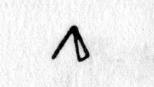 Hieroglyph tagged as: flail,line,triangle