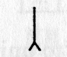 Hieroglyph tagged as: Y,angle,rack,straight lines,upside down