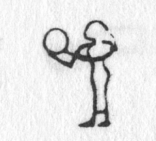 Hieroglyph tagged as: ball,disc,holding,person,standing,woman