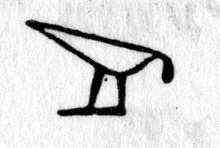 hieroglyph tagged as: basket, knife, legs, loop, oil lamp, triangle