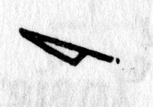Hieroglyph tagged as: knife,weapon