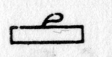 Hieroglyph tagged as: abstract,box,loop