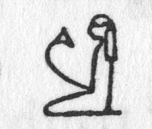 Hieroglyph tagged as: flower,kneeling,lotus blossom,person,woman