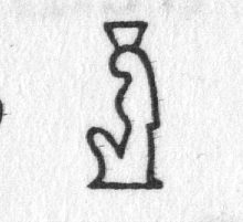 Hieroglyph tagged as: person,pot,pot on head,sitting,woman