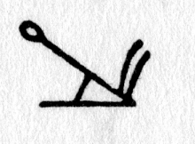 Hieroglyph tagged as: abstract,loop,plow,straight lines,triangle