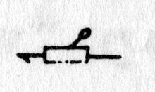 Hieroglyph tagged as: abstract,arrow,box,loop,spear
