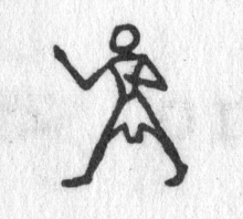 Hieroglyph tagged as: boxing,fighting,karate,man,person,running,standing,warrior