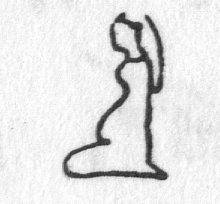 Hieroglyph tagged as: kneeling,person,pregnant,woman