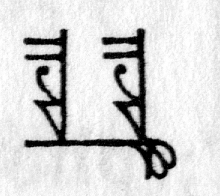 Hieroglyph tagged as: abstract,body part,curlicue,double,loop,penis,phallus,straight lines,testicles,triangle,two