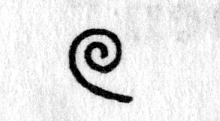 Hieroglyph tagged as: abstract,curlicue,spiral