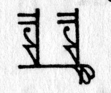 hieroglyph tagged as: abstract, body part, curlicue, penis, phallus, straight lines, testicles, triangle