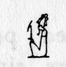 Hieroglyph tagged as: crown,god,headdress,man,person,sitting,staff,stave,was staff