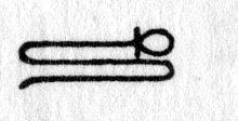 hieroglyph tagged as: abstract, ankh, cross, curlicue, loop
