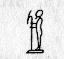 Hieroglyph tagged as: beard,man,mummy,person,plinth,podium,staff,stand,standing,was staff
