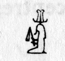 Hieroglyph tagged as: beard,flail,god,headdress,kneeling,man,person
