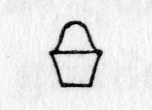 Hieroglyph tagged as: bowl,curve,full,heap,jar,pot,vase