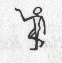 Hieroglyph tagged as: arm raised,dancer,dancing,foot raised,man,offering,person,standing