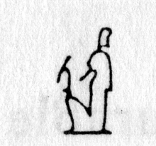 Hieroglyph tagged as: beard,feather,god,man,sitting,staff,was staff