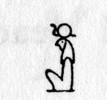 hieroglyph tagged as: animal headed, god, hawk, headdress, horus, man, sitting, snake, sun, sun disc, uraeus
