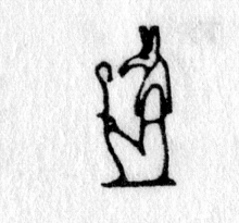 Hieroglyph tagged as: animal headed,crook,ears,god,headdress,jackal,man,person,set,seth,sitting
