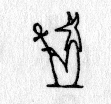 Hieroglyph tagged as: animal headed,ankh,anubis,god,jackal,man,person,sitting