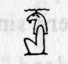 hieroglyph tagged as: animal headed, goat, god, horns, man, person, ram, sitting