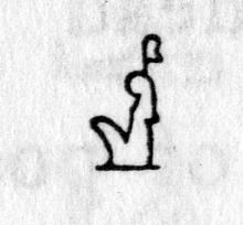 Hieroglyph tagged as: feather,goddess,maat,person,sitting,woman