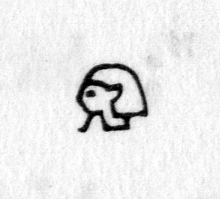 Hieroglyph tagged as: beard,body part,face,head,man
