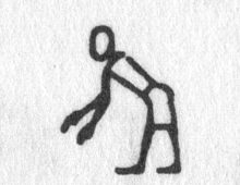Hieroglyph tagged as: arms extended,bending,bent over,man,person,standing