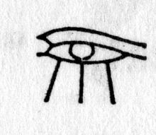 Hieroglyph tagged as: beams,body part,eye,eyebrow,rays,sight,vision