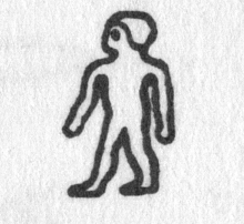 hieroglyph tagged as: dwarf, man, naked, person